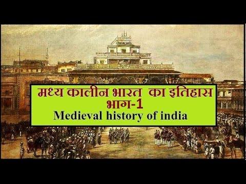 Delhi sultanate| History of india | दिल्ली सल्तनत | मध्य काल | Medieval history of india Part-1