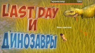 Last Day В МИРЕ ДИНОЗАВРОВ - Jurassic Survival #1
