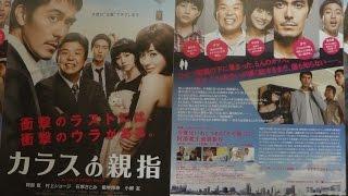 カラスの親指 2012 映画チラシ 2012年11月23日公開 【映画鑑賞&グッズ...