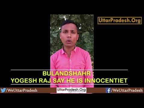 Bulandshahr Violence :Accused Yogesh Raj Releases His Video, says innocent