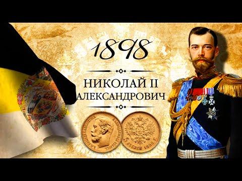 Монета 5 рублей 1898 года, АГ