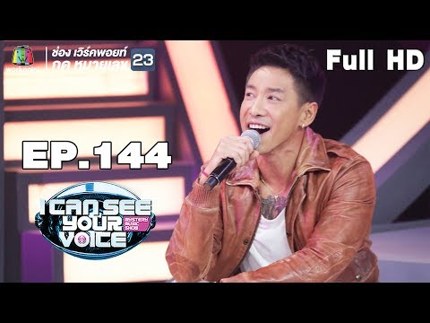 I Can See Your Voice -TH | EP.144 | บอย พิษณุ | 21 พ.ย. 61 Full HD