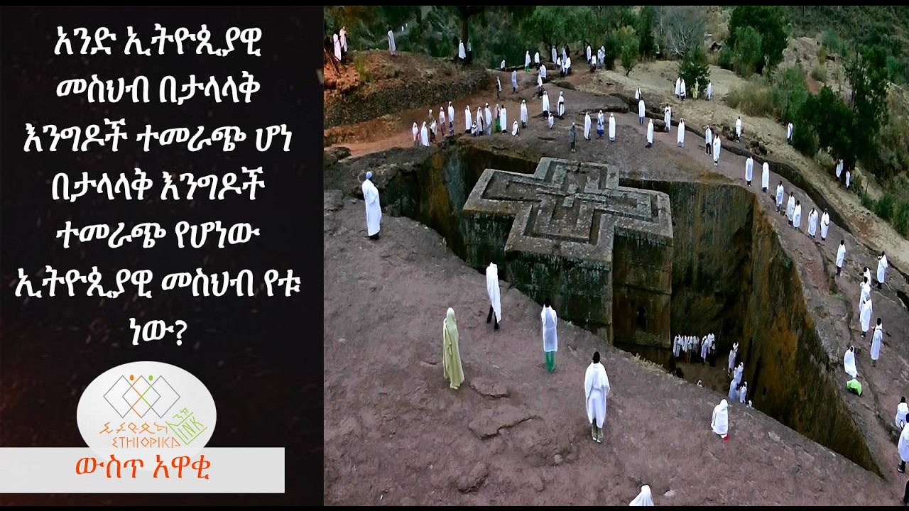 ETHIOPIA - The Rock-hewn Churches of Lalibela will be Visited by Famous People