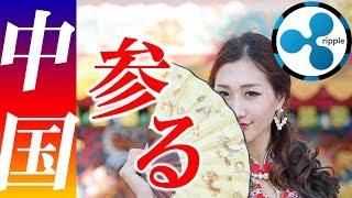 【リップルXRP】中国の参入で一気に112円まで上がる!?真相は・・・<仮想通貨>※FX新情報10月公開※ thumbnail