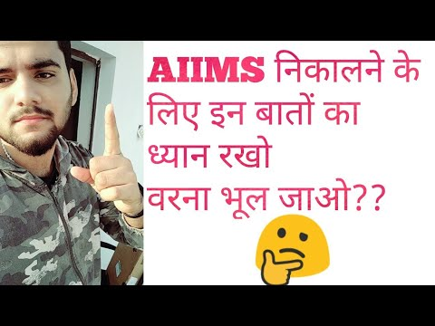 MUST KNOW IT BEFORE PREPARING FOR AIIMS 2019||BEST STARTEGY✓✓✓