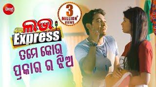 Love Express Comedy Scene Tame Kou Prakar Ra Jhia ତମେ କୋଉ ପ୍ରକାର ର ଝିଅ