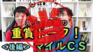 【2018マイルチャンピオンシップ】坂上・生駒の重賞トーク(後編)