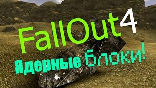 FallOut 4! Где найти Ядерный Блок? №1