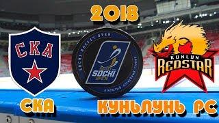 Ска - Куньлунь ред стар прогноз на хоккей | Sochi Hockey Open 2018