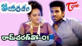 Jayapradam with - Mega Power Star - Ram Charan - Part 01
