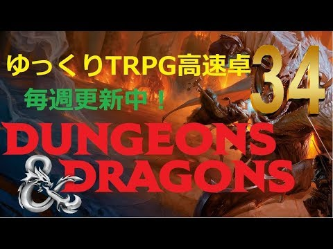 [D&D5]元祖TRPG最新版をゆっくり冒険[ゆっくりTRPG]part34