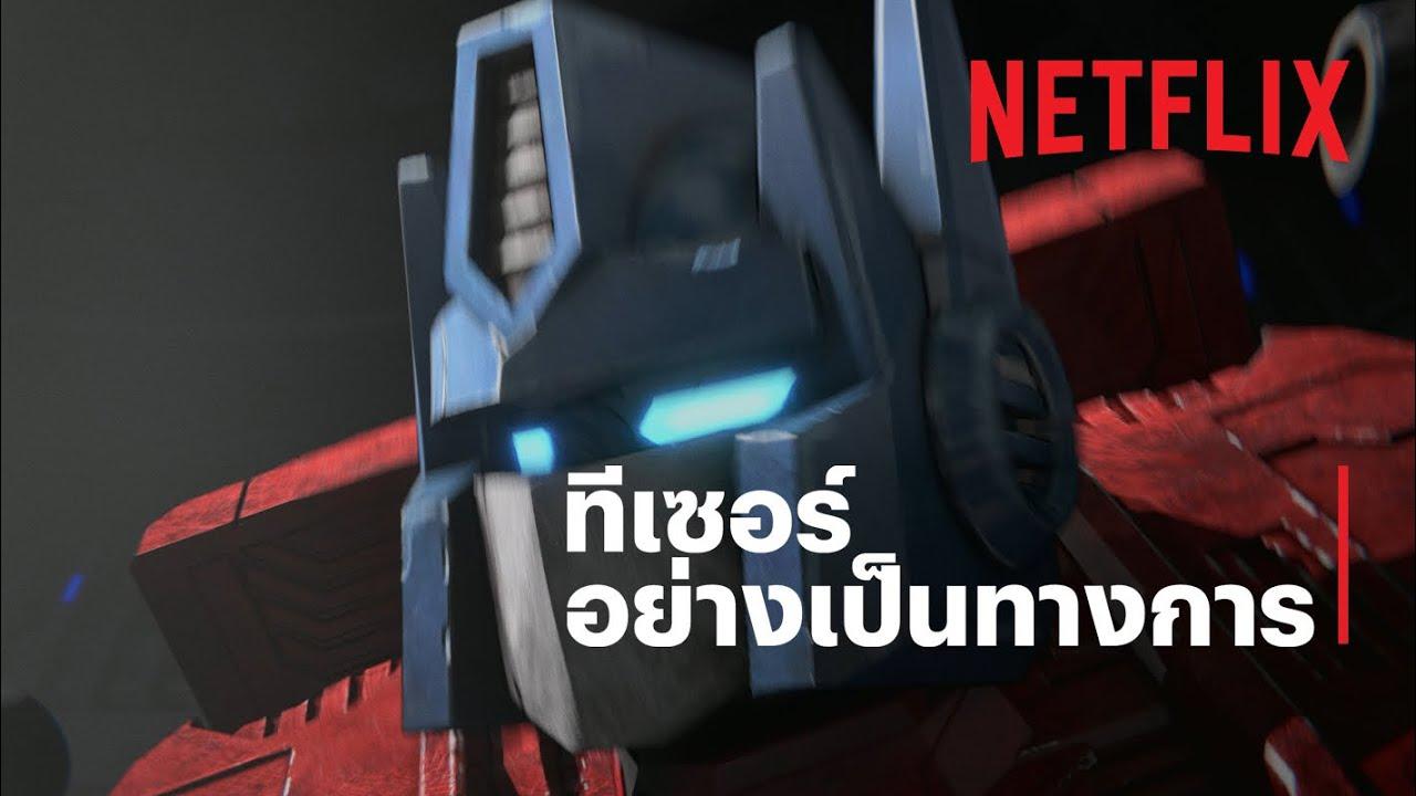 ทรานส์ฟอร์เมอร์ส: สงครามไซเบอร์ทรอน ไตรภาค ตอน Earthrise | ทีเซอร์ | Netflix