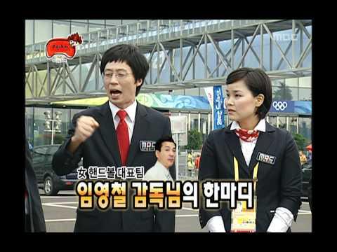 Infinite Challenge, 2008 Beijing Olympics(1) #03, 2008 베이징 올림픽(1) 20080823