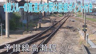 【駅に行って来た】安全側線のある1線スルーの高速対応駅 予讃線高瀬駅