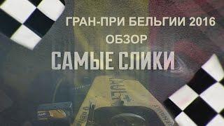 Формула 1 Гран-при Бельгии 2016 ОБЗОР ГОНКИ(Сылка на новость о диффузорах #RedBull - https://race24.ru/news/f1/1820/ Группа #самыеслики в ВК - https://vk.com/formula1sliki #BelgianGP #F1 ..., 2016-08-30T17:19:18.000Z)