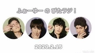 【2020.2.15】ふぉーゆーのぴたラジ!