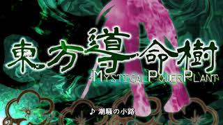 Composer: Wanwan (https://www.youtube.com/c/Wanwan44/featured) 音楽、画像はすべて私のではありません 0:00 守矢の杜 ~ Eastern Beanstalk 2:19 潮騒の ...