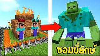 """เมื่อ!! ไอกาก 2 คนต้องมาปกป้องบ้านของตัวเองจาก """"ซอมบี้ยักษ์"""" โครตโหด!! 🧟 (Minecraft Noob Story)"""
