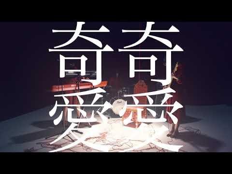奇奇愛愛 / 奇奇愛愛【music video】