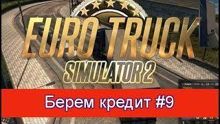 Euro Truck Simulator 2, Как правильно взять кредит и куда вложить деньги. #9