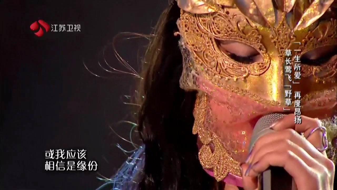 《當愛已成往事》【 影音純化音樂純享版】 蒙面歌王譚維維Tan WeiWei 野草 流浪者-20150823 - YouTube
