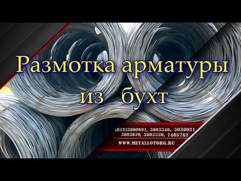 Металлоторг - Санкт-Петербург - Размотка арматуры (812) 380-38-39, 380-06-91