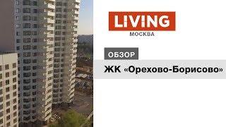 ЖК «Орехово-Борисово» - обзор тайного покупателя. Новостройки Москвы