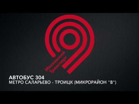 """Автобус 304: Метро Саларьево - Троицк (Микрорайон """"В"""")"""
