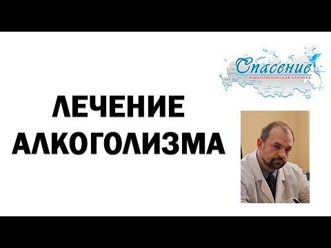 Клиника лечения алкоголизма Алкомед