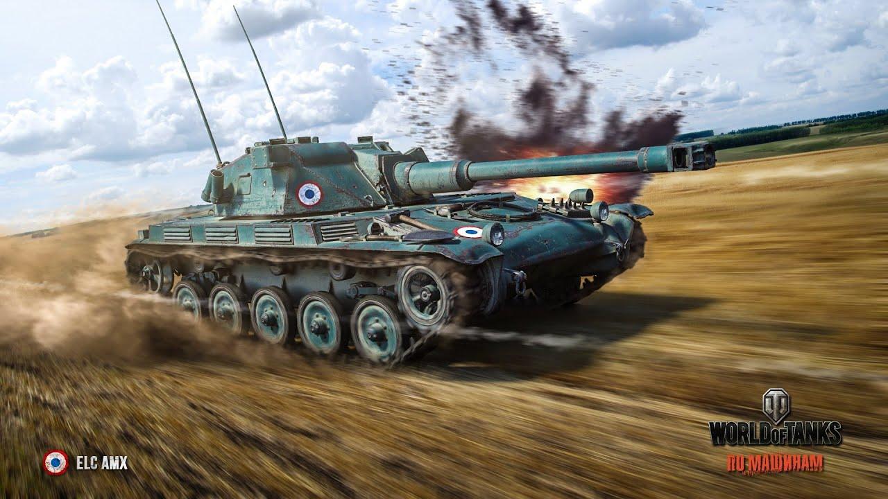world of tanks amx elc bis