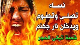 لماذا النساء أكثر أهل النار يوم القيامة ؟ وماذا تفعل بهم الملائكة فى النار ؟ قصة مبكية!