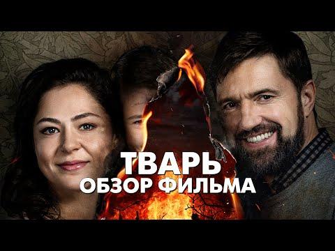 Обзор Фильма ТВАРЬ (2019)