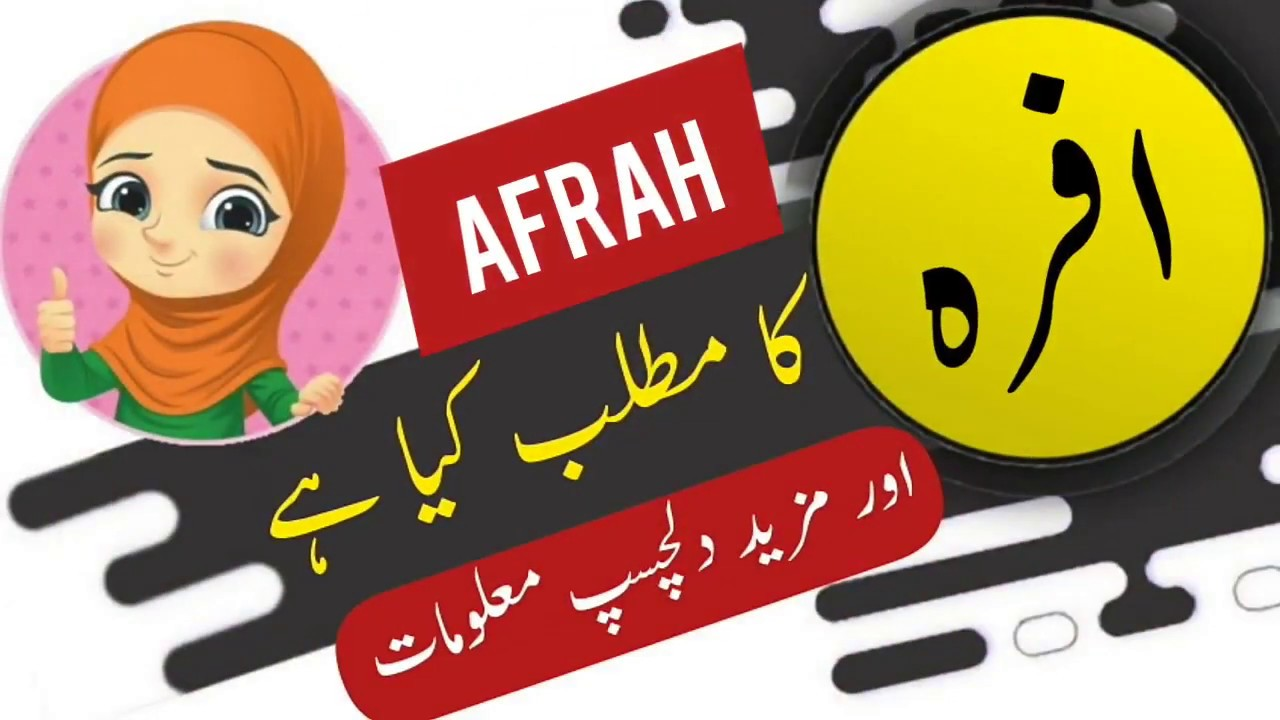 Download Afrah name meaning in urdu and lucky number   Islamic Girl Name   Ali Bhai