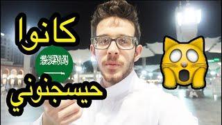 الشرطة بالسعودية كانوا حيسجنوني لهذا السبب الغريب!!