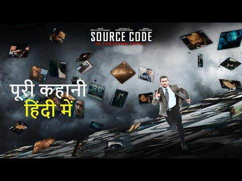 Source Code Movie Explained in Hindi along with its Ending