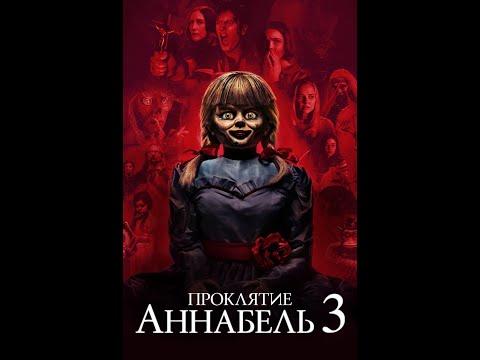 Проклятие Аннабель 3 — Русский трейлер от kunoHD2020