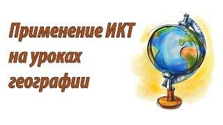 Применение ИКТ на уроках географии