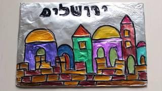 ירושלים על נייר כסף