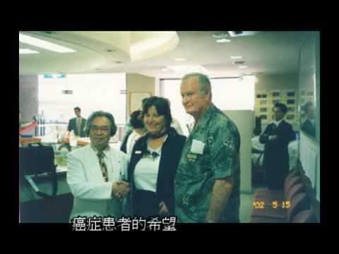 Tian Xian Liquid (TXL) & cancer testimonial Videoclips (Part 1)