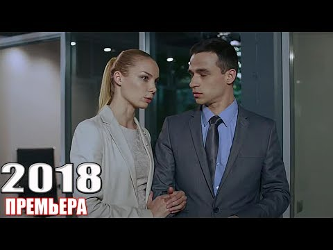 СВЕЖАЙШИЙ фильм порвал все рейтинги! РОДСТВЕННЫЕ СВЯЗИ Русские мелодрамы 2018, фильмы 2018 hd