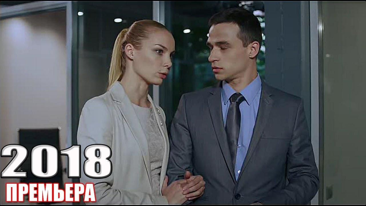 СВЕЖАЙШИЙ Фильм Порвал все Рейтинги! | смотреть русские фильмы 2019 полностью в хорошем качестве