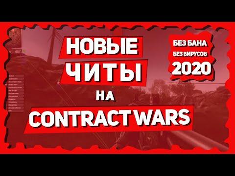Новые ЧИТЫ НА Contract Wars 2020 БЕСПЛАТНО! БЕЗ ВИРУСОВ!