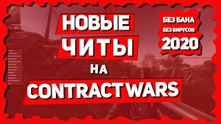 Новые ЧИТЫ НА Contract Wars 2021 БЕСПЛАТНО! БЕЗ ВИРУСОВ!