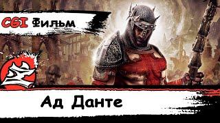 [Dante's Inferno CGI Фильм] [Ад Данте Кино На Русском] [Антидубляж] [DaKot] [17+]