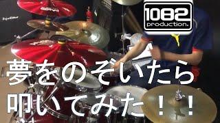 【ドラム】 夢をのぞいたら 叩いてみた  1082プロダクション