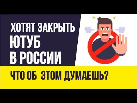 Хотят закрыть Ютуб в России, были такие слухи. Что ты об этом думаешь? | Евгений Гришечкин