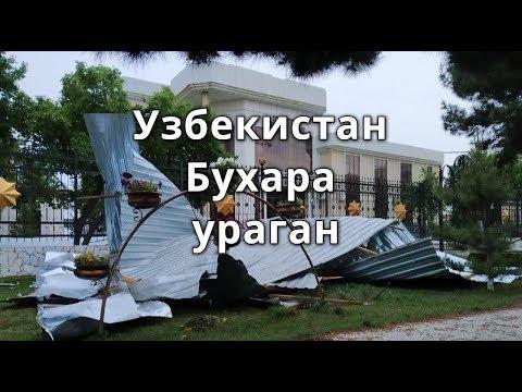 Узбекистан Бухара ураган