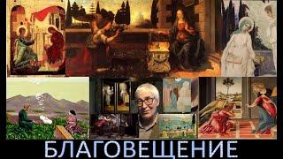 БЛАГОВЕЩЕНИЕ стихи и КАРТИНЫ  * Film Muzeum Rondizm TV