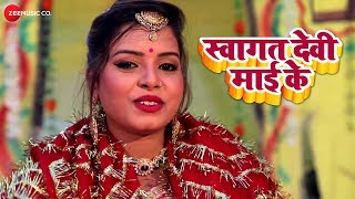 स्वागत देवी माई के Swagat Devi Mai Ka | Shilpa Singh | A D R Prem Yadav | Tun Tun Yadav