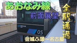 【ノンストップ列車!】あおなみ線 前面展望 〔金城ふ頭~名古屋〕